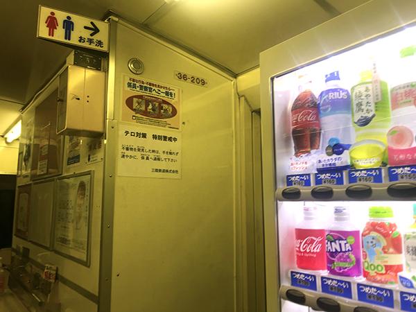 車内に設置されたお手洗いと自動販売機