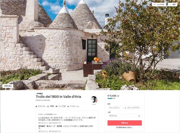 引用元 https://www.airbnb.jp/rooms/943864?s=o_2qn7hm