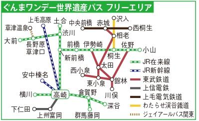 ぐんまワンデー世界遺産パスのフリーエリア図