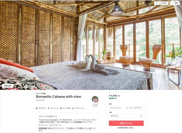 引用元 https://www.airbnb.jp/rooms/3993887?