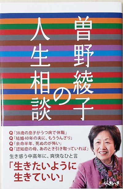 曽野綾子さんの本