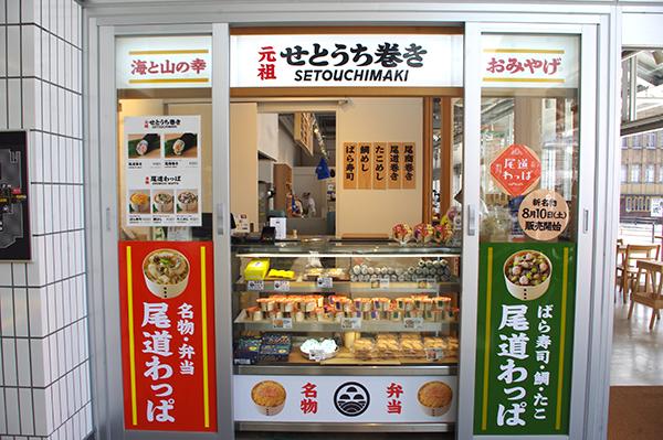 駅の中にある「おのまる商店」は朝7時半から営業