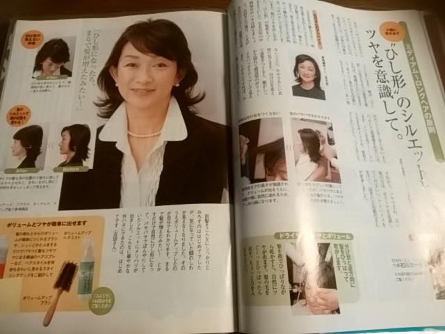 2008年1月号の「いきいき」