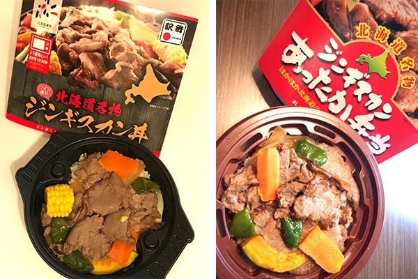 北海道・札幌駅「ジンギスカン丼」(札幌駅立売商会)(6-2写真・北海道で売られている加熱式容器の「ジンギスカン丼」