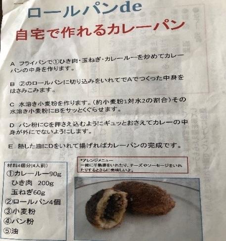 ロールパンde自宅で作れるカレーパン