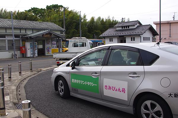 木更津市デマンドタクシー「きみぴょん号」