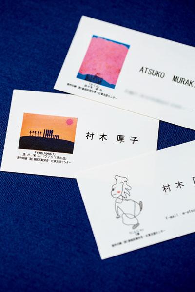 村木さんの「フィランソロピー名刺」も社会貢献。ハンディキャップのあるアーティストの作品を福祉施設で印刷しています