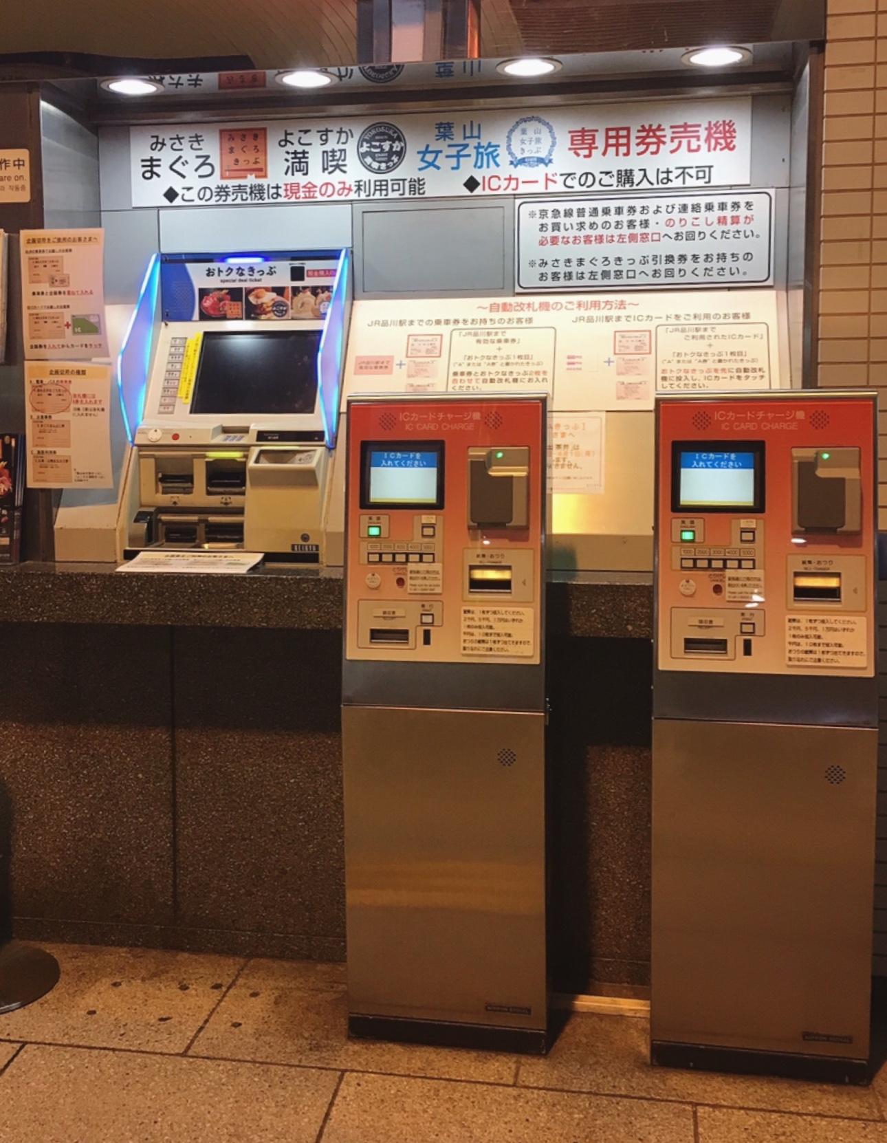 品川駅にはJR連絡口改札に専用券売機が設置されています