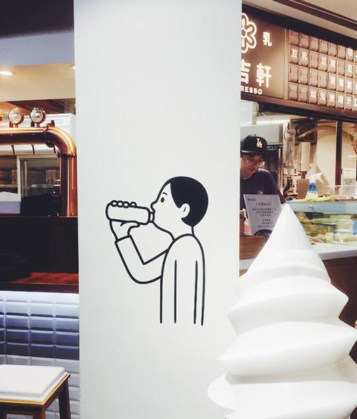 二吉軒豆乳