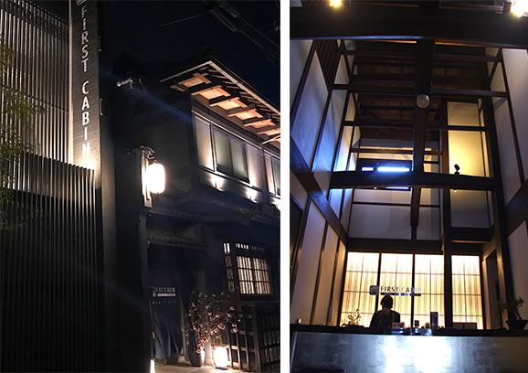 「ファーストキャビンST.京都梅小路RYOKAN」)(16-写真・フロントは天井が高く、町家の造りが感じられる
