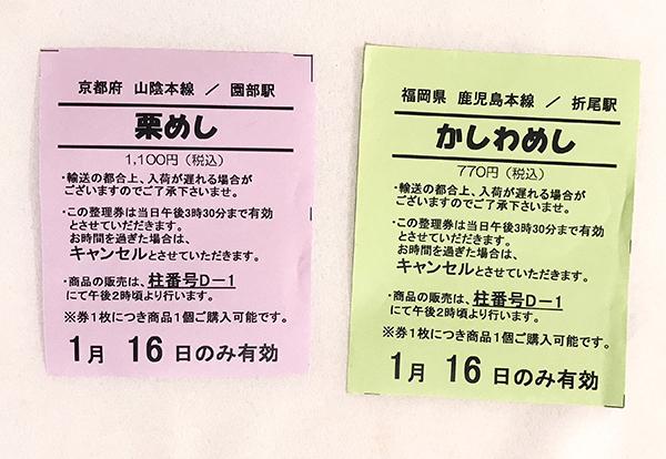 総合カウンターで配られる整理券