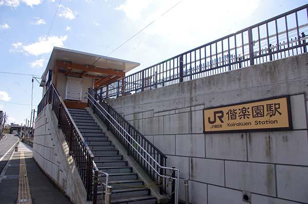 JR東日本常磐線の臨時駅・偕楽園駅