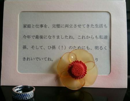 還暦祝に子どもたちからもらった、誕生石の指輪とメッセージ