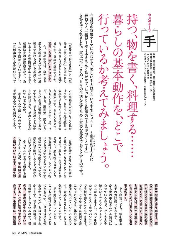 きくち体操 雑誌
