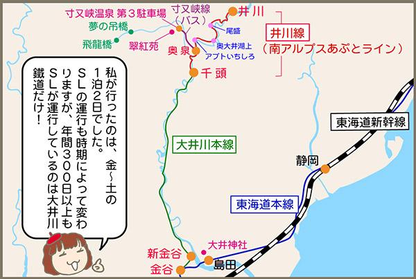 イラスト地図・2日めのルートはこちら!