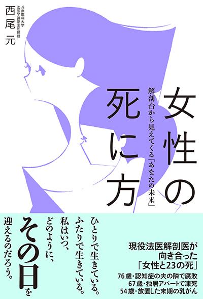 『女性の死に方~解剖台から見えてくる「あなたの未来」~』(双葉社刊) 1400円+税