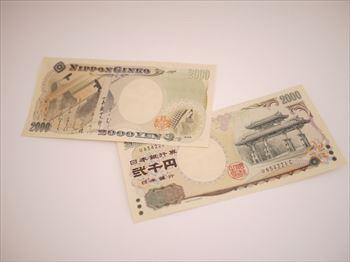 2000円札って、一体どこに消えちゃたんですか?