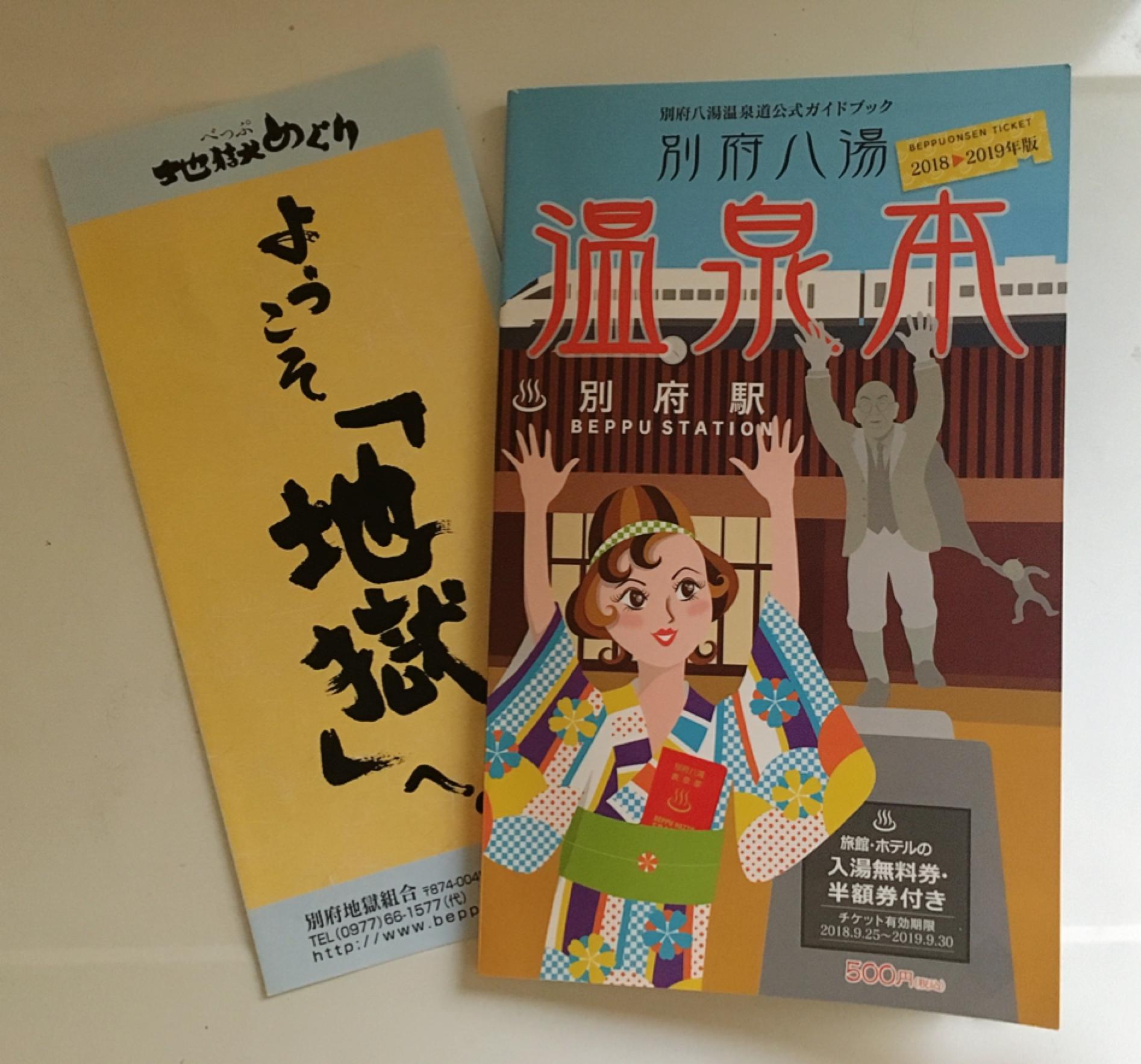 お得チケット付きの別府八湯温泉本(右)。いま発売中のものは2019年9月まで使えます