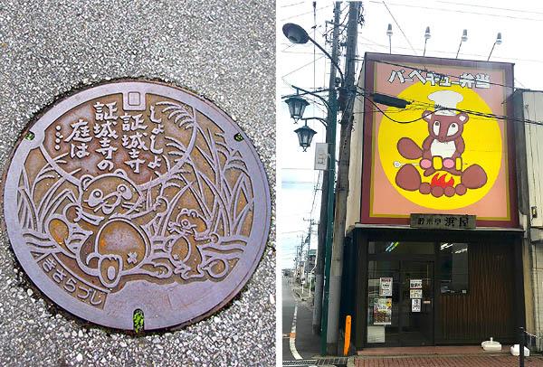 (左)街中のマンホール(右)木更津吟米亭「浜屋」は木更津駅西口すぐ